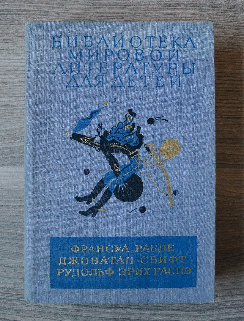 Библиотека Мировой Литературы для Детей - Рабле, Свифт, Эрих Распэ